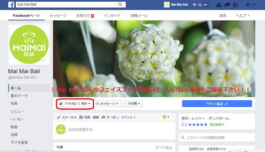 FB いいねキャンペーン 900