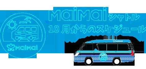 mai-mai-shuttle10gatsu-aicatch-1000