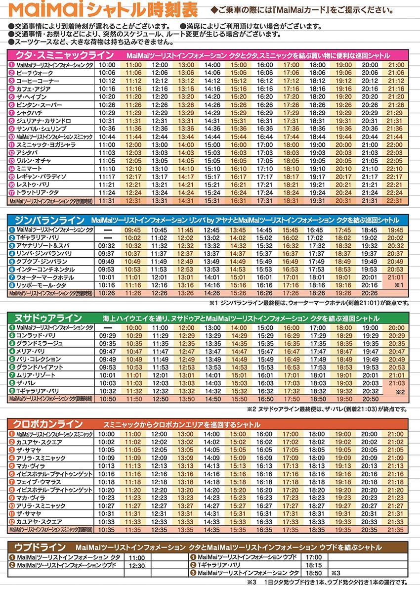 p4-5-ol-cut-schedule-850