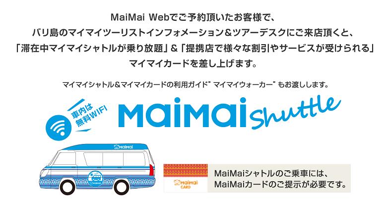 maimaiシャトル.png