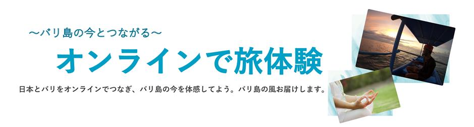 ONLINE とくしゅう2.png