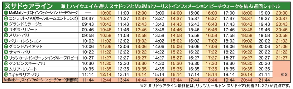 Schedule NUSADUA.jpg