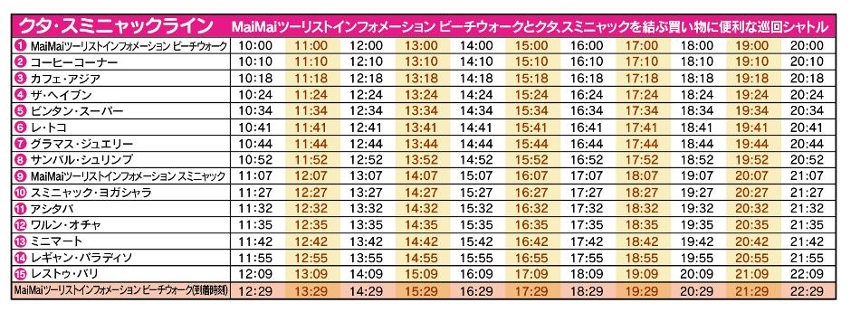 Schedule c kuta seminyak 940.png