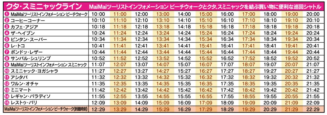 Schedule-ol kuta.png