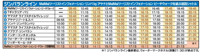 Schedule-ol.png AI JIMBARAN 940.png