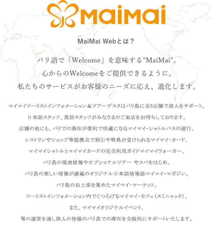 img_maimai_about (1) (1) copy.PNG