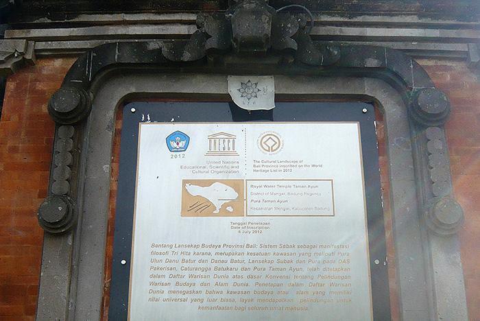 世界遺産にも登録された、タマンアユン寺院