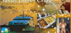 クルーズ船に乗って優雅に楽しく南国の夜を満喫!〜バリハイサンセットディナークルーズ〜