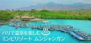 バリ島北西部に位置する、天然硫黄泉の湧き出すリゾートホテル~ミンピリゾート ムンジャンガン~