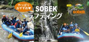 川の水しぶきをあげながら、渓谷の自然を五感で体感!ソベック ラフティング in アユン川