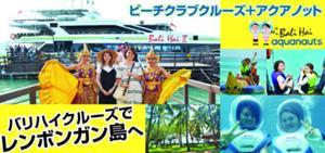 バリハイクルーズで行くレンボンガン島 ! マリンアクティビティ満載の充実プラン~ビーチクラブクルーズ&アクアノット~で南国の海を満喫!