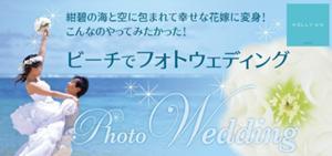南国の空の下、紺碧の海が広がるビーチでウェディングドレスに身を包むヒロイン!~フォトウェディング by ケリーアン・バリ~