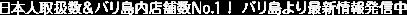 日本人取扱数No.1! バリ島内店舗数No.1! インドネシア・バリ島より最新情報発信中